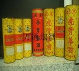 北京回收同仁堂,李时珍虎骨酒